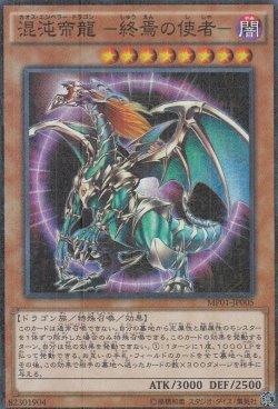 画像4: 混沌帝龍 -終焉の使者-