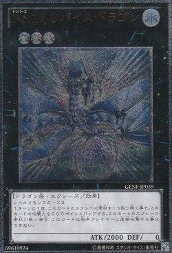画像2: No.17 リバイス・ドラゴン