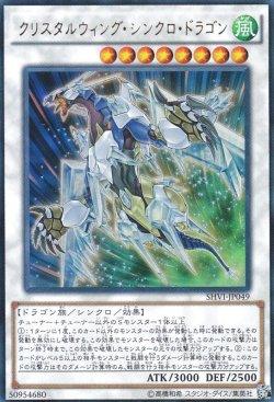 画像1: クリスタルウィング・シンクロ・ドラゴン