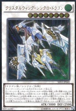 画像2: クリスタルウィング・シンクロ・ドラゴン