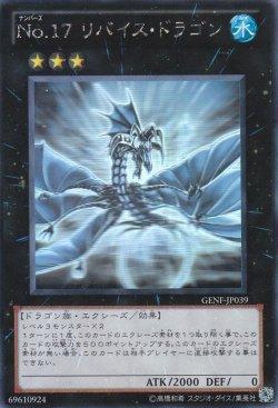画像3: No.17 リバイス・ドラゴン