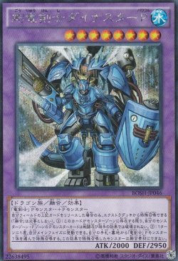 画像3: 剛竜剣士ダイナスターP