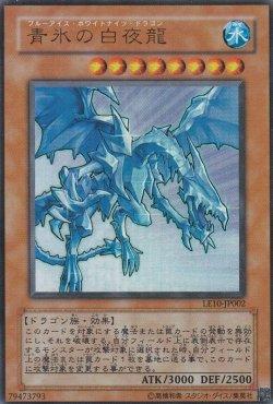 画像1: 青氷の白夜龍