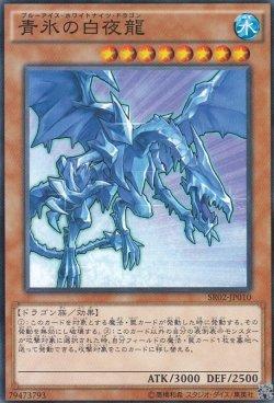 画像3: 青氷の白夜龍