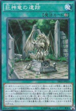 画像1: 巨神竜の遺跡