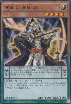 画像1: 慧眼の魔術師