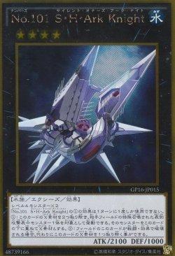画像3: No.101 S・H・Ark Knight