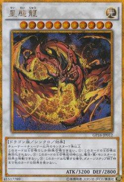 画像4: 星態龍