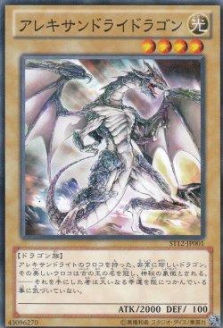 画像1: アレキサンドライドラゴン