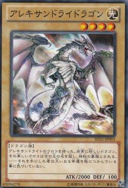 画像3: アレキサンドライドラゴン