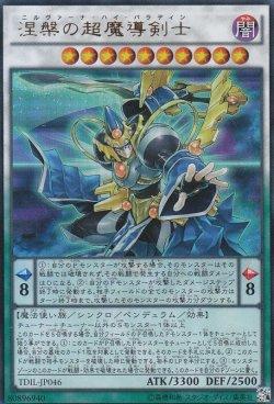 画像1: 涅槃の超魔導剣士
