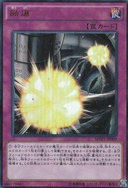 画像1: 融爆