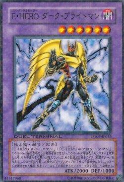 画像2: E・HERO ダーク・ブライトマン