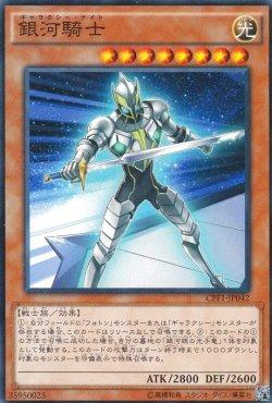 画像2: 銀河騎士