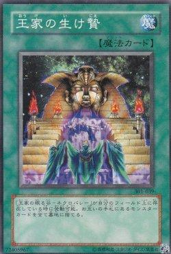 画像1: 王家の生け贄