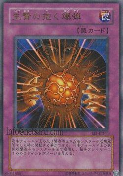 画像2: 生贄の抱く爆弾