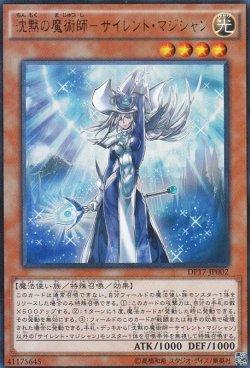 画像1: 沈黙の魔術師-サイレント・マジシャン