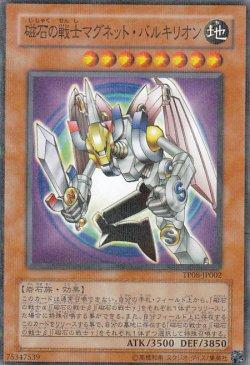 画像3: 磁石の戦士マグネット・バルキリオン