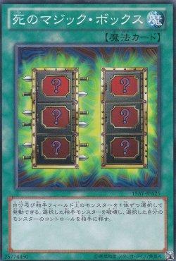 画像3: 死のマジック・ボックス