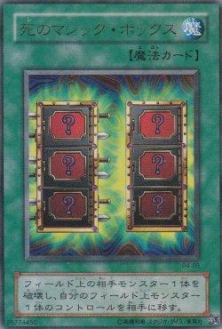 画像1: 死のマジック・ボックス