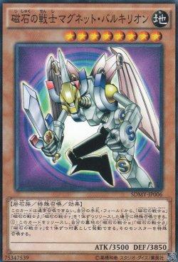 画像5: 磁石の戦士マグネット・バルキリオン
