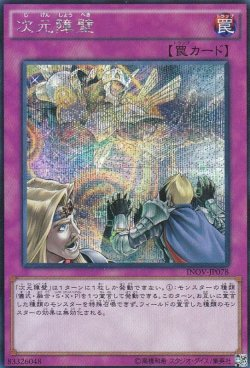 画像2: 次元障壁