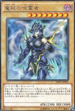 画像1: 竜核の呪霊者