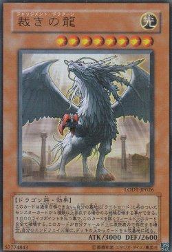 画像1: 裁きの龍