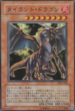 画像3: タイラント・ドラゴン