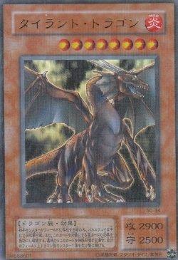 画像2: タイラント・ドラゴン