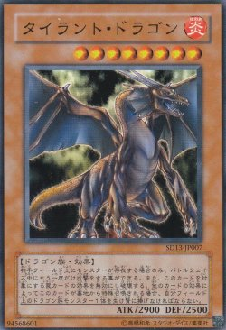画像5: タイラント・ドラゴン