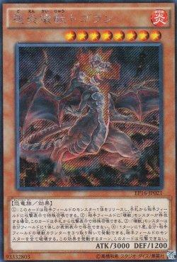 画像2: 怒炎壊獣ドゴラン