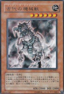 画像1: 古代の機械獣