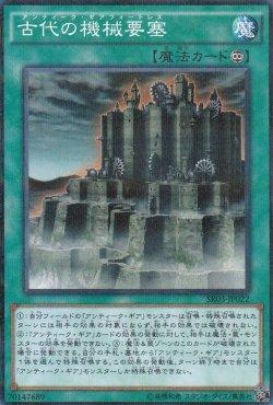 画像1: 古代の機械要塞