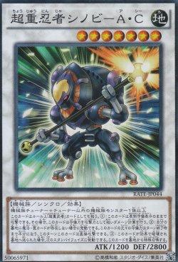 画像1: 超重忍者シノビ-A・C