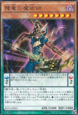 画像1: 降竜の魔術師