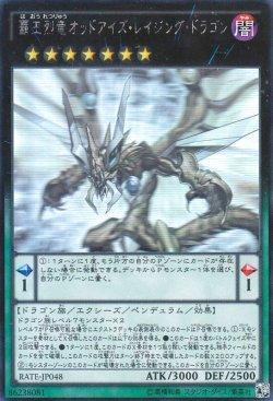 画像3: 覇王烈竜オッドアイズ・レイジング・ドラゴン