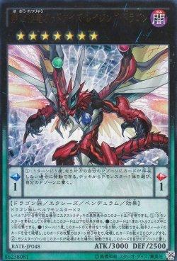 画像1: 覇王烈竜オッドアイズ・レイジング・ドラゴン