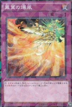画像4: 鳳翼の爆風