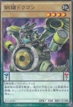 画像1: 銅鑼ドラゴン
