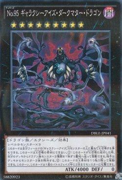 画像3: No.95 ギャラクシーアイズ・ダークマター・ドラゴン