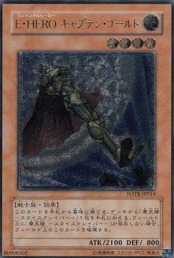 画像2: E・HERO キャプテン・ゴールド