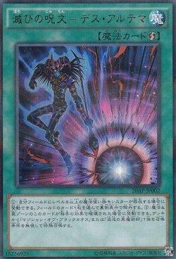 画像1: 滅びの呪文-デス・アルテマ