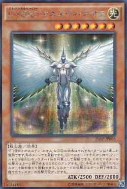 画像1: E・HERO オネスティ・ネオス