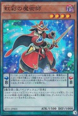 画像1: 虹彩の魔術師