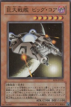 画像1: 巨大戦艦 ビッグ・コア