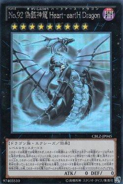 画像3: No.92 偽骸神龍 Heart-eartH Dragon