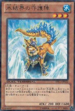 画像2: 氷結界の守護陣