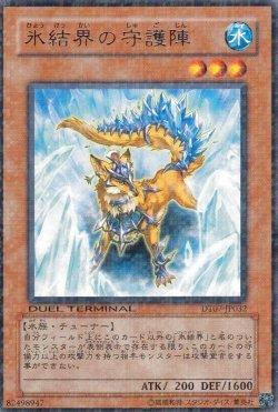 画像1: 氷結界の守護陣