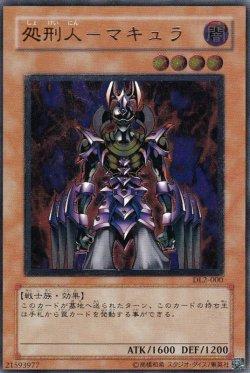 画像2: 処刑人-マキュラ
